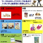 スタンプラリー商品画像_0425千葉_ (1)